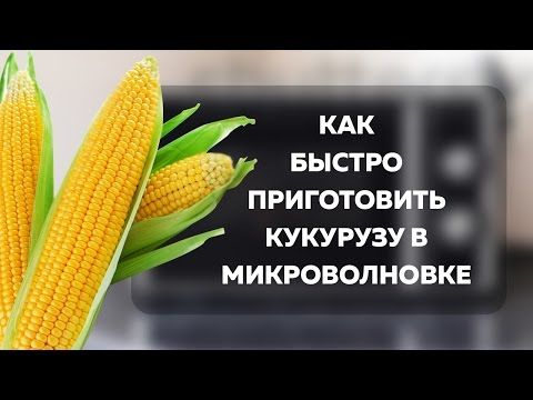 Как быстро приготовить кукурузу в микроволновке | Лайфхакер - YouTube