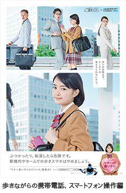 駅や車内でのマナー啓発:JR西日本