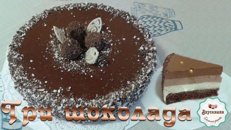 Торт три шоколада - вкусный и простой рецепт