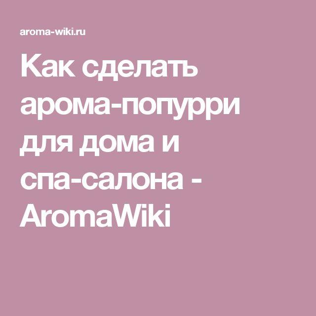 Как сделать арома-попурри для дома и спа-салона - AromaWiki