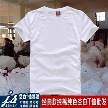 Plain Round Neck Promotion T-shirt Slim Fit White T shirt No  best seller follow this link http://shopingayo.space