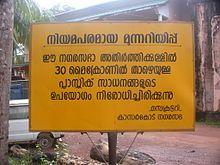 Malayalam - Wikipédia