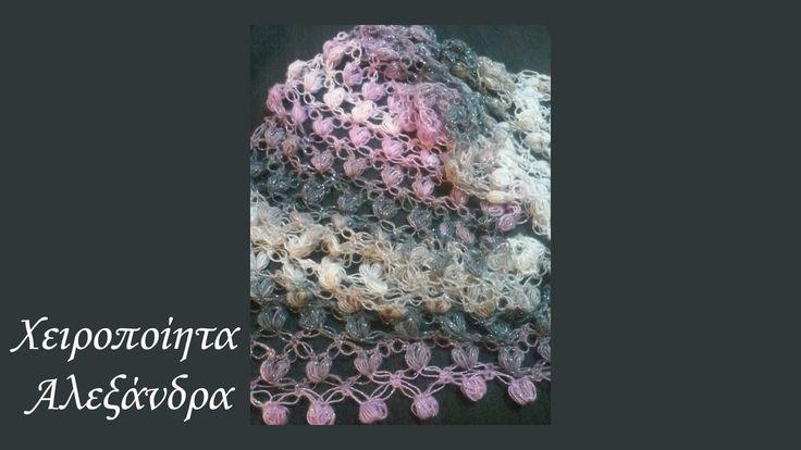 Πλεκτό σχέδιο με solomon και puff για αρχάριες - DIY    Solomon's knot and puff stitch, free crochet pattern for beginners