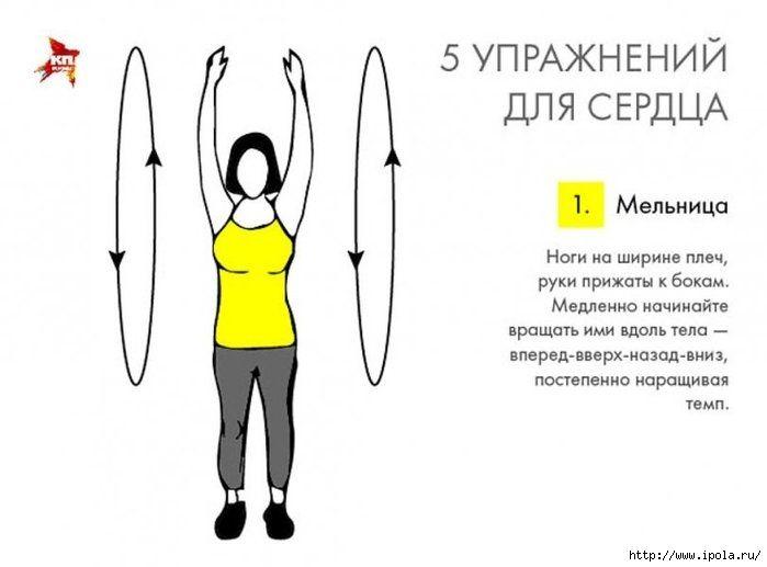 """""""Пять упражнений на 10 минут для вашего сердца!"""""""