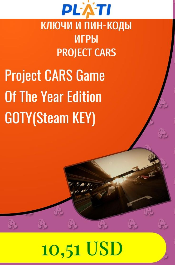 Project CARS Game Of The Year Edition GOTY(Steam KEY) Ключи и пин-коды Игры Project CARS