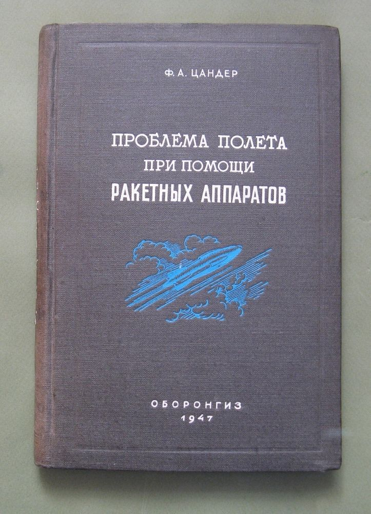 1947 USSR Russian Space Book Tsander Rocket Rocketry Problem Flight Interstellar
