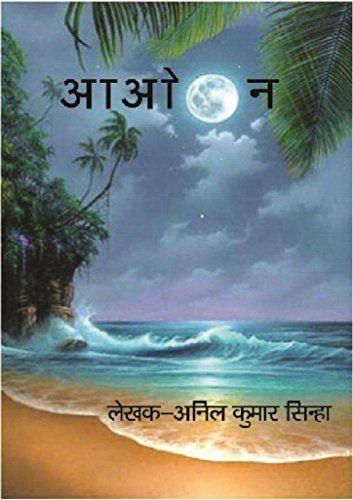 AAO NA by Anil Kumar Sinha, http://www.amazon.com/dp/B00YBFKSA2/ref=cm_sw_r_pi_dp_ah8zvb1K3JB5D