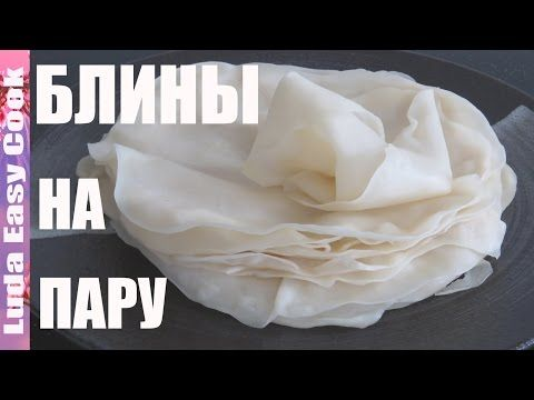 Секрет КИТАЙСКИЕ БЛИНЧИКИ на пару ЛАВАШ на ПАРУ рецепт CHINESE STEAMED PANCAKES Peking Duck Pancakes - YouTube