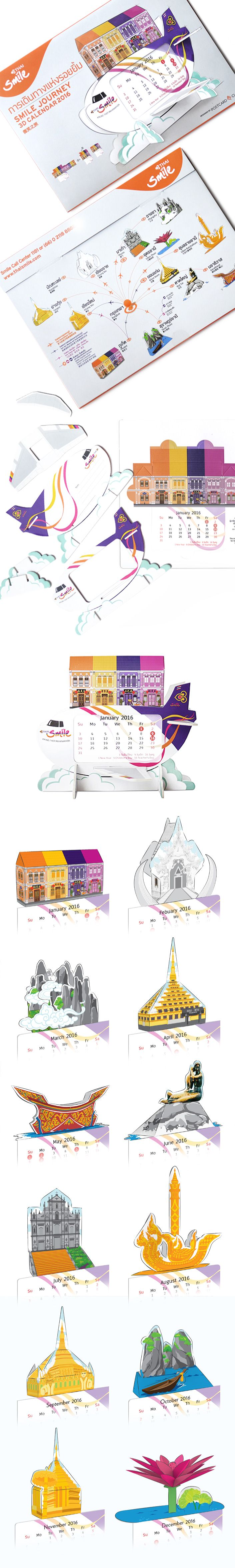 Calendar Design Each month is represented by one landmark that you can make into your own foldable journey. #paper #Foldable Calendar #Calendar Design