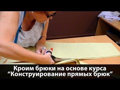Пошив не сложных, женских брюк. (Раскрой брюк) Часть 1 в этом видео я покажу как раскроить не сложные женские брюки.