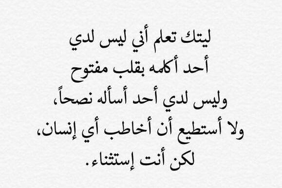 انت استثناء لا تليق بك المقارنات Arabic Calligraphy Calligraphy Islam