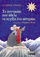 Το ποντικάκι που ήθελε να αγγίξει ένα αστεράκι Συγγραφέας: Ευγένιος Τριβιζάς Εκδόσεις: ΕΛΛΗΝΙΚΑ ΓΡΑΜΜΑΤΑ