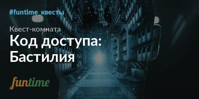 Код доступа: Бастилия - квест комната от Под замком в Киеве на Шота Руставели