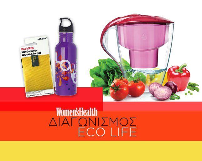 Λήγει την: 30 Νοεμβρίου 2014-  Το Women's Health διοργανώνει διαγωνισμό και χαρίζει τρία (3) προϊόντα της Eco Life για την κουζίνα: Ανακάλυψε τον πιο έξυπνο και eco-friendly τρόπο για να αποφύγεις την καθημερινή χρήση αλουμινόχαρτου ή πλαστικής ζελατίνας στο τοστ σου με το Boc'n'Roll που θα σου γίνει καθημερινή συνήθεια. Απόλαυσε καθαρό νερό, μαγείρεψε και αποθήκευσε παγάκια, χωρίς να ανησυχείς [...]