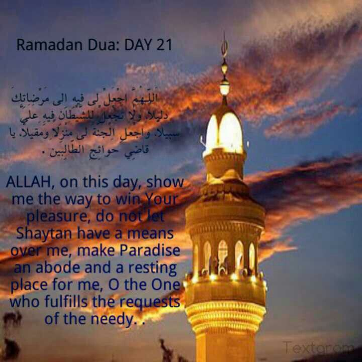 17 Best images about My Daily Ramadan