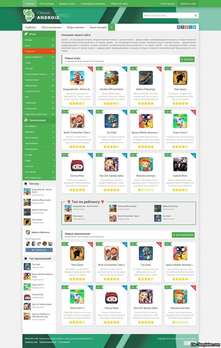 Captain Android - адаптивный андроид шаблон для DLE #templates #website #шаблон #сайт #web DataLife Engine (DLE)