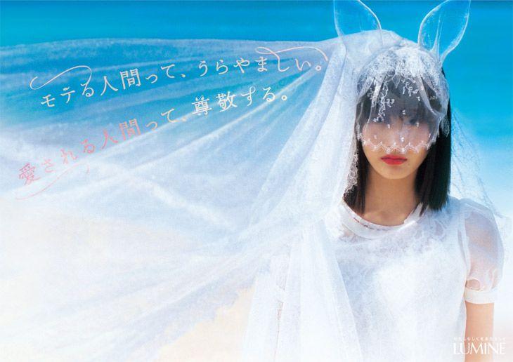 2013年夏広告メイキング ~Hide & Seek Lady~ | LUMINE MAGAZINE