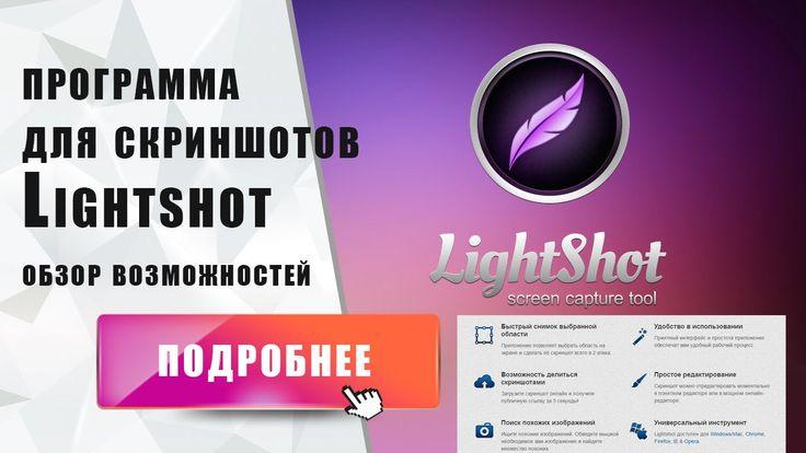 Как сделать скриншот программа лайтшот (Lightshot)