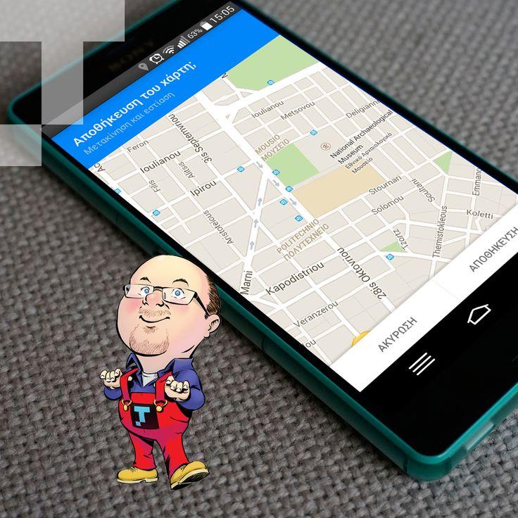 """Θέλεις να πας κάπου και έχεις εντοπίσει την περιοχή στο κινητό σου. Αντί να ανοιγοκλείνεις συνέχεια την υπηρεσία τοποθεσίας ή το GPS της συσκευής σου (ξοδεύοντας ΜΒ, αλλά και μπαταρία) μπορείς να αποθηκεύσεις τοπικά το χάρτη στη συσκευή σου! Γράψε στη μπάρα αναζήτησης του Google Maps """"ok maps"""". H εφαρμογή θα σου ζητήσει να ονομάσεις και να αποθηκεύσεις το στιγμιότυπο, το οποίο θα μείνει ενεργό για 30 ημέρες. Problem solved ;)"""