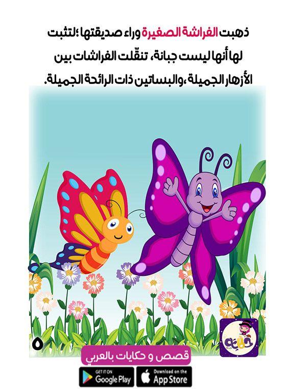 قصة عن فصل الربيع للاطفال قصة الفراشة الصغيرة بالصور بتطبيق قصص وحكايات بالعربي Stories For Kids Arabic Kids Kids
