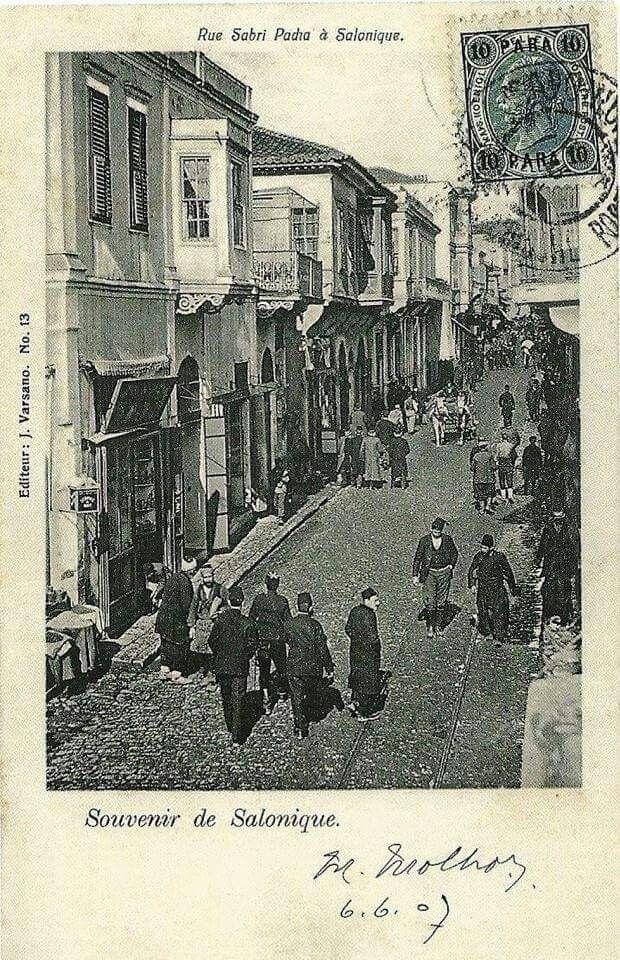 Θεσσαλονίκη Οδός Σαμπρί Πασά