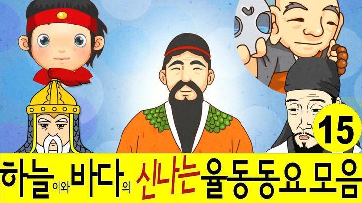 동요 모음 15 - 한국을 빛낸 100명의 위인들 외 52분 - 하늘이와 바다의 신나는 율동 동요  Korean Children ...