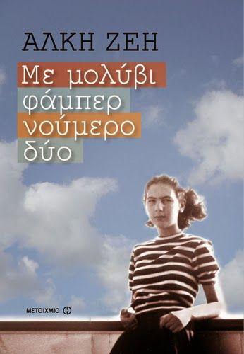 """«Δεν θα """"θελα να έχω ζήσει μιαν άλλη ζωή» - kavalarissa.eu"""