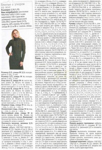 Оливковое платье с косами, вязанное спицами   Блог elisheva.ru
