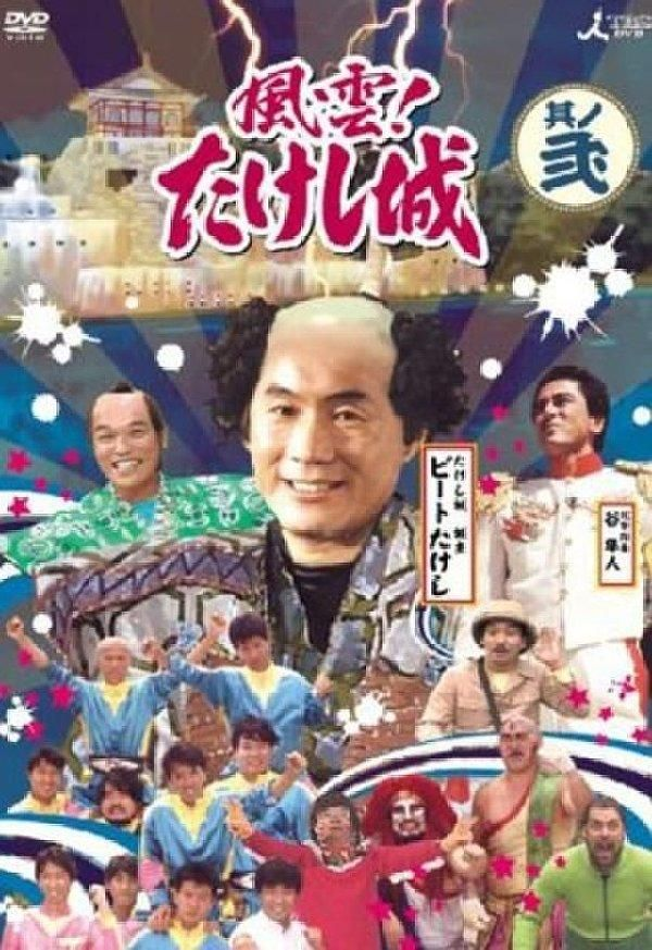 Takeshi's Castle (TV Series 1986–1989)