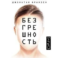 Франзен Джонатан - Безгрешность (Аудиокнига)