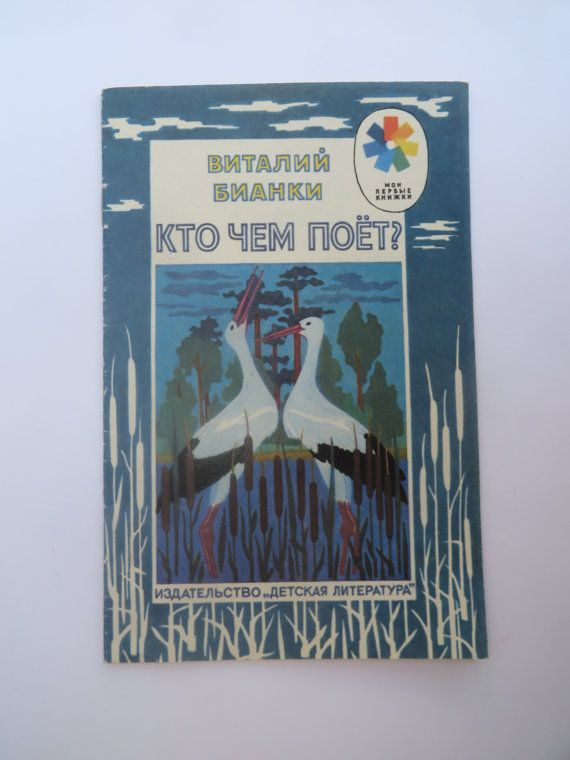 Soviet children's book by Vitaly Bianki. Book about animals. Last soviet book.Vintage russian book. Soviet writers. Soviet vintage.USSR 1991