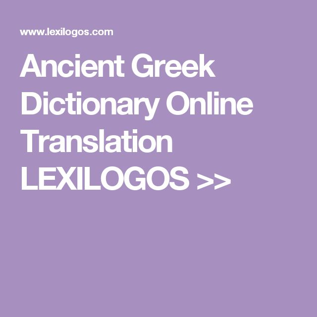 Ancient Greek Dictionary Online Translation LEXILOGOS >>