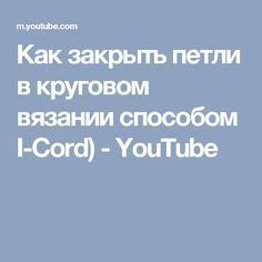 Как закрыть петли в круговом вязании способом I-Cord) - YouTube