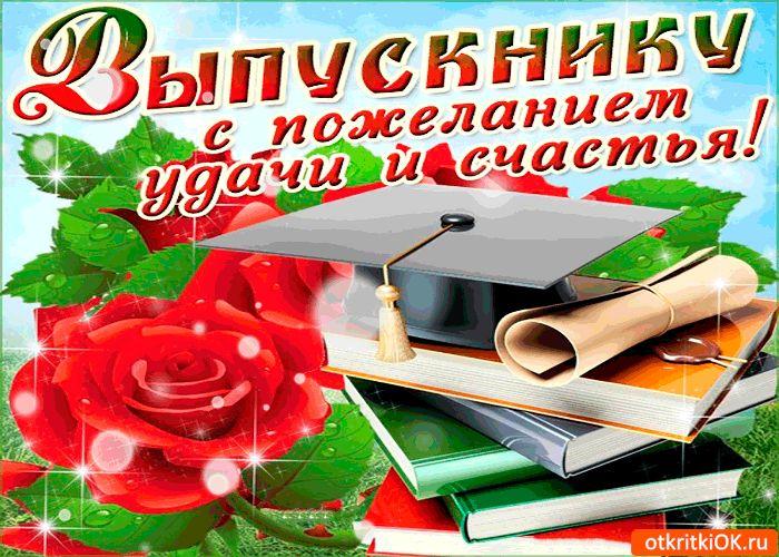 Картинка поздравление выпускнику