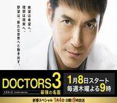 J-Drama DOCTORS 3: The Ultimate Surgeon (2015) Episode 02 Subtitle Indonesia - Animakosia   Baca Download Streaming Anime Drama Manga Software Game Subtitle Indonesia Gratis
