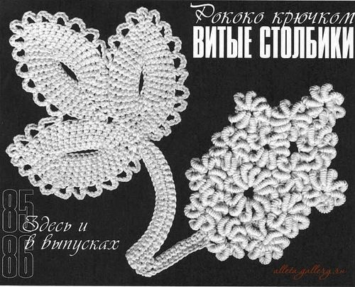 180 best irish crochet images on pinterest crochet patterns free russian crochet patterns international crochet patterns irish crochet flat applique designs dt1010fo