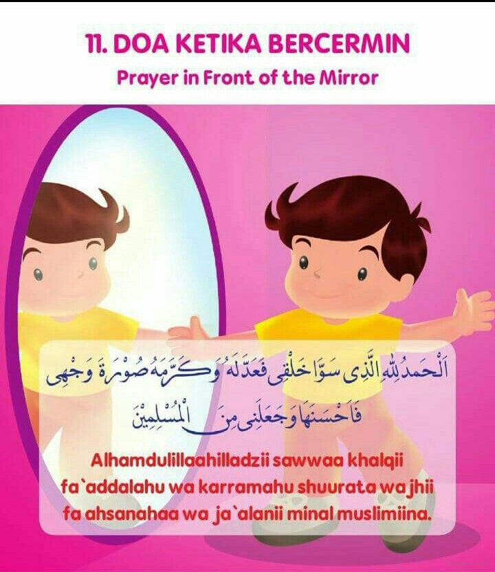 Duaa when looking into mirror
