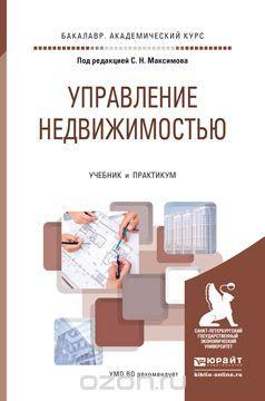 Управление недвижимостью. Учебник » KnigaMir.xyz - Книжный мир