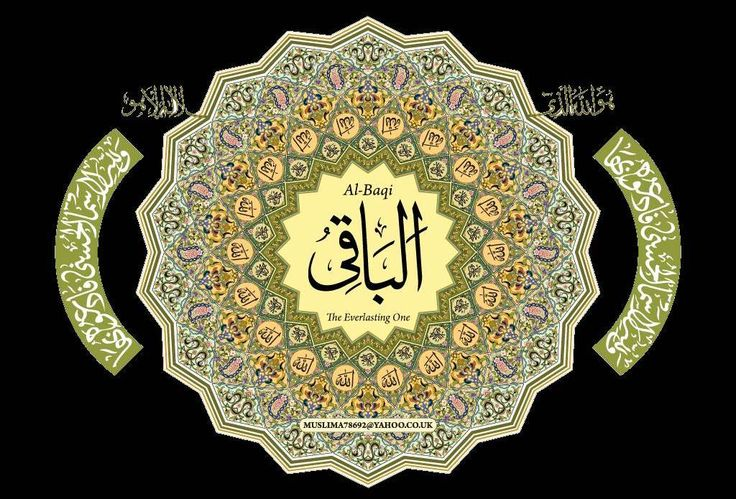 96. Al-Baaqee (The Everlasting) If you recite this name of Allah 1000 times on the night of Jumma (Friday), Allah will grant you protection and accept all your good deeds. Insha-Allah.