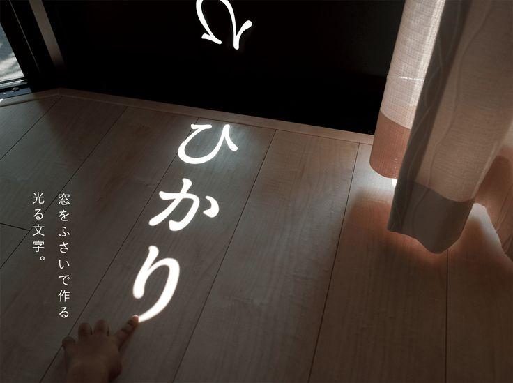 窓をふさいで作る光る文字。