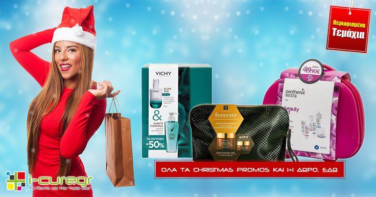 📢Εμείς φτιάχνουμε τις τιμές, εσύ θα λάμπεις στις γιορτές🛒 Christmas Beauty Promos έως -45% Κερδίζετε και 5% επιπλέον με την εγγραφή σας!!!