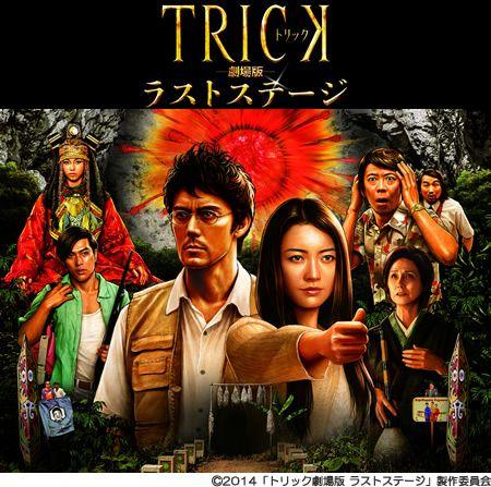 鑑賞映画感想「TRICK トリック - 劇場版- ラストステージ」: Rainbow Station