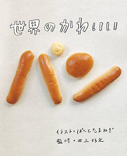 世界のかわいいパン/ぱんとたまねぎ
