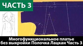 Многофункциональное платье конструктор Раскрой Спинка Часть 2 - YouTube