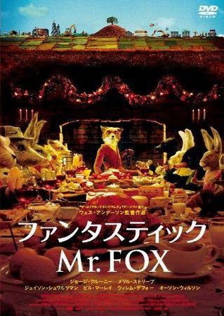 ウェス・アンダーソン ファンタスティックMr.FOX [DVD]