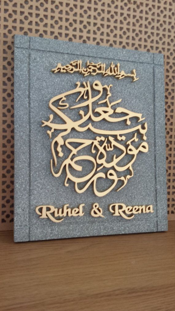muslim wedding card invitation quotes%0A Personalised Islamic Muslim Wedding Gift door PersonalIslamicGifts