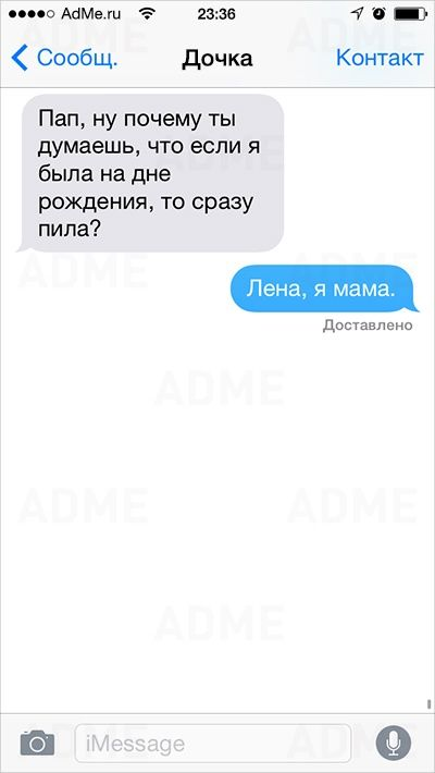 25 неожиданных ответов в СМС