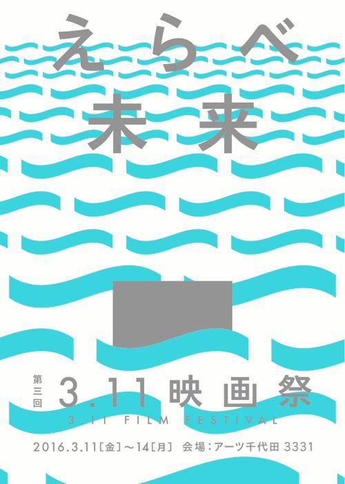 Japanese Poster: 3.11 Film Festival. Haruna Yamada and Hirokazu Kobayashi (SPREAD). 2016