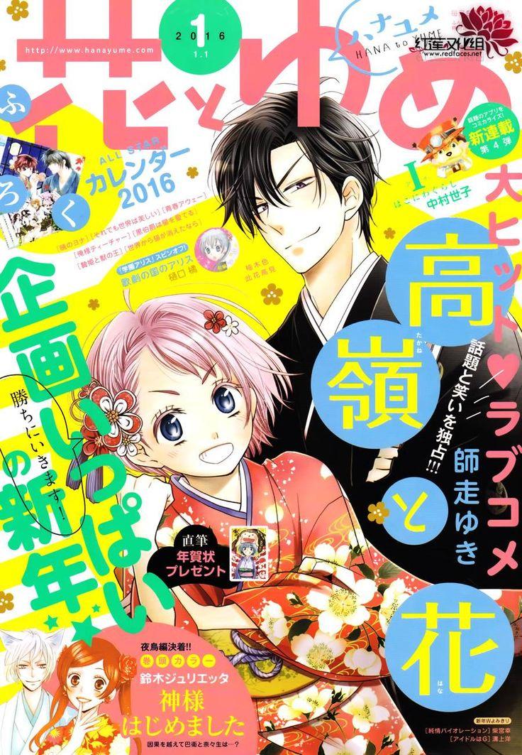 Takane to Hana Ch.21 página 3 - Leer Manga en Español gratis en NineManga.com