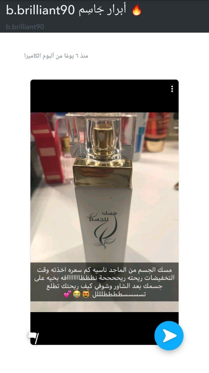 Pin By Istifada استفادة On Bij Perfume Bottles Perfume Body